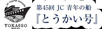 第45回JC青年の船とうかい号