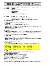 02-参加申込み方法その2