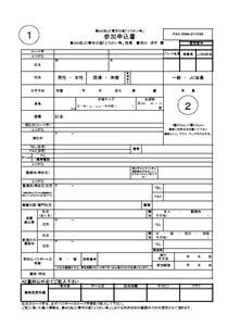 03-参加申込書