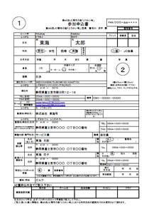 04-参加申込書記入例