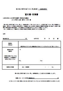 05-誓約書・推薦書(一般団員用)