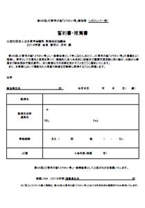 06-誓約・推薦書(JC団員用)