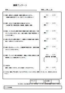 07-健康アンケート