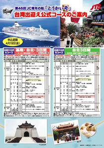08-台湾出迎え公式コースのご案内
