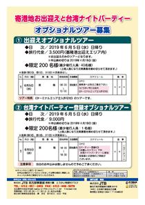 09-オプショナルツアー募集