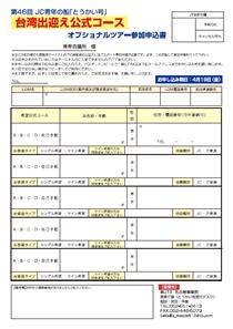 10-台湾出迎え公式コース オプショナルツアー参加申込書