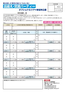 11-出迎え・交流パーティー オプショナルツアー参加申込書