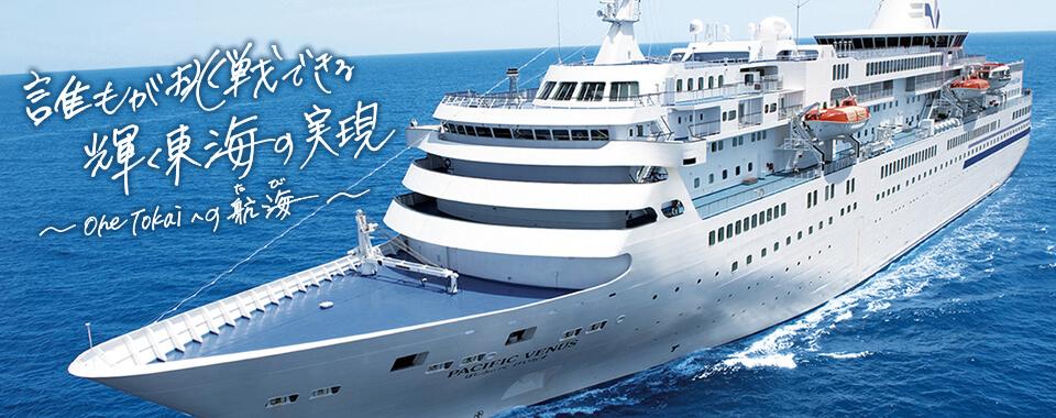 誰もが挑戦できる輝く頭東海の実現~One Tokaiへの航海~