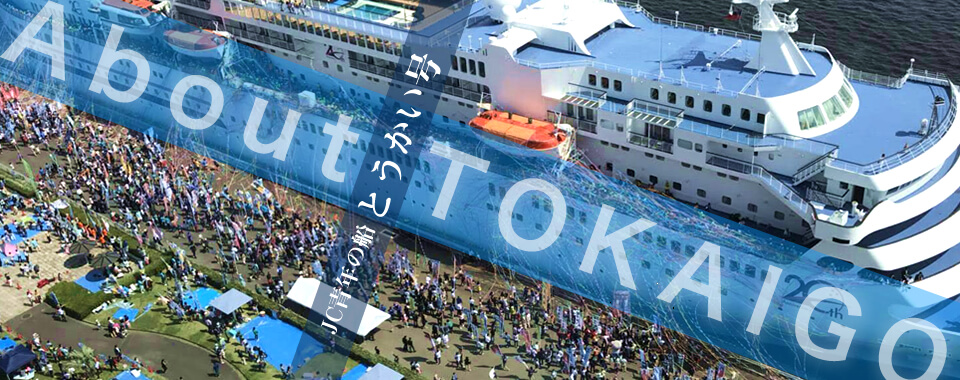 About TOKAIGO JC青年の船 とうかい号